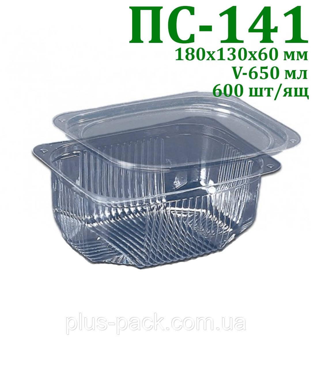 Упаковка пластиковая для пищевых продуктов(600 мл)