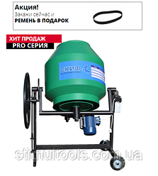 Бетономешалка Скиф БСМ-200