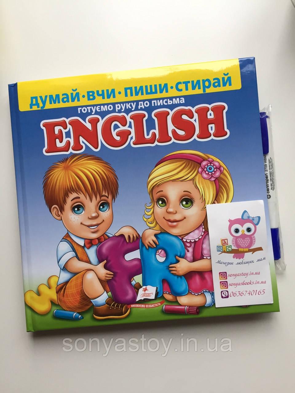 Многоразовая тетрадь English. Готовим руку к письму + фломастер на водной основе, 3+