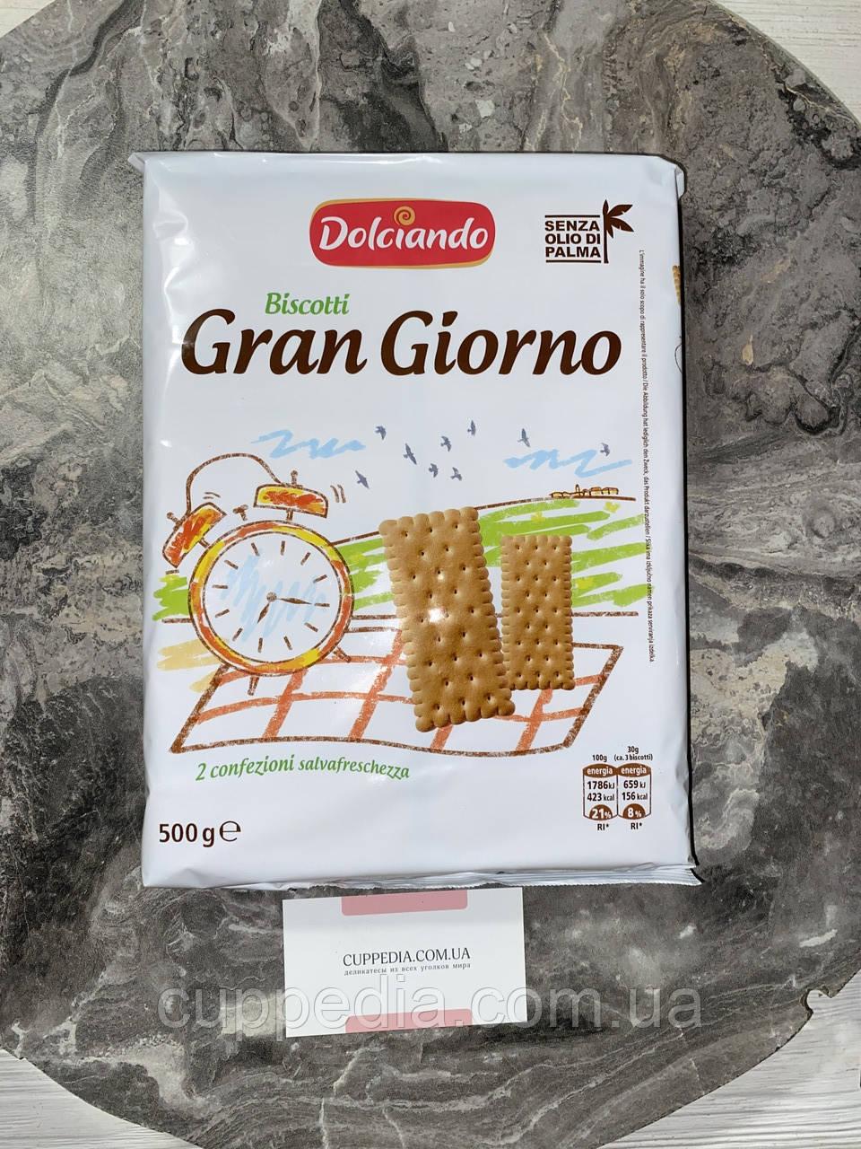 Печиво Dolciando Gran Giorno без пальмової олії 500 грм