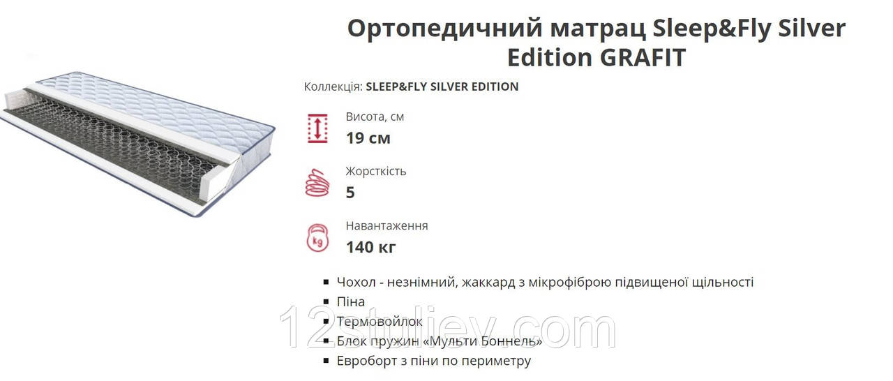 Ортопедичний матрац Графіт Sleep&Fly Silver Edition GRAFIT 90