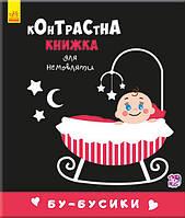 Детская контрастная книга раскладушка. Бу-бусики (укр). Для новорожденных. Ранок