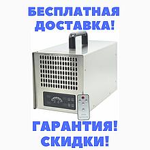PortOzone 20G - портативный генератор озона (5/10/15/20 мг/час)