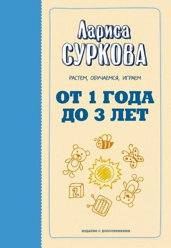 Книга От 1 года до 3 лет. Растем, обучаемся, играем. Автор - Лариса Суркова (АСТ)