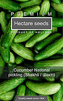 Проф насіння Огірок Шакті (PPZ Голандія 20 нас.), семена Голандские, посадочный огурец Шакти /семена овощей