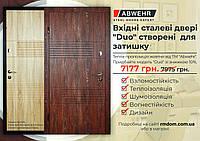 Теплая акция на Входные двери ТМ Abwehr модель Duo (Цвет Дуб портовый + Сонома) 350 комплектация Classic