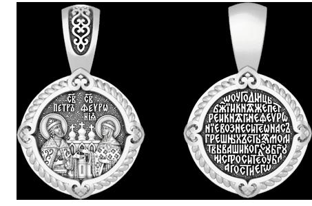Образок серебряный Святые Петр и Феврония 9069