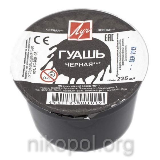 "Гуашь ""Луч"" черная 225 мл 0,3 кг 8С400-08"
