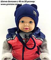 Оптом шапка детская 46 48 50 и 52 размер шапки теплые головные уборы детские опт