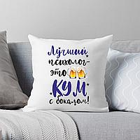 Подушка подарочная Куму. Кум лучший психолог. Отличный подарок на любой повод.