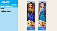 """Кукла """"Frozen"""" 2 вида, в кор. 32*8*4,5см /144-2/ (238AB)"""