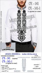 Заготовка чоловічої сорочки (СЧ-141)