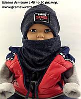 Оптом шапка дитяча 46 48 50 52 розмір в'язана з флісом головні убори шапки дитячі опт, фото 1