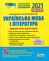 ЗНО-2021 Українська мова і література. Повний курс підготовки (Заболотний)