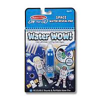 """Волшебная водная раскраска """"Космос"""" Water Wow! раскраски в ассортименте ТМ Melissa & Doug MD30178"""