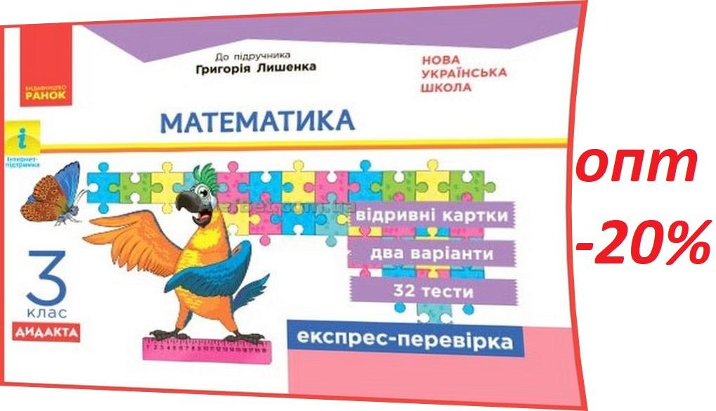 3 клас / Математика. Відривні картки до підручника Лишенко (НУШ) / Ранок