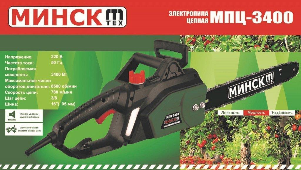 Электропила цепная Минск 3400Вт ( 2 Шины 2 Цепи)