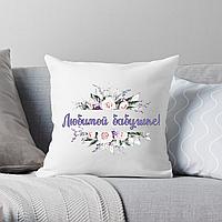 Подушка декоративная Любимой бабушке. Отличный подарок.