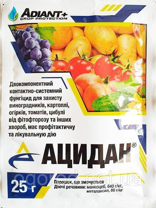 Ацидан(аналог Ридомил Голд) 25 грамм Украина
