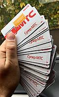 МТС сим карты России,стартовые пакеты