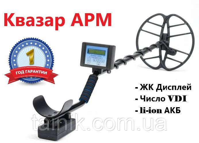 Металлоискатель, металлошукач Квазар АРМ/Quasar ARM с дискриминацией до 2 метров.