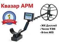 Металлоискатель, металлошукач Квазар АРМ/Quasar ARM с дискриминацией до 2 метров., фото 1