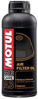 Клейкое масло для воздушного поролонового внедорожных мотоциклов и мотовездеходов MOTUL А3 AIR FILTER OIL, 1 L
