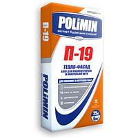 Клей для приклеивания пенополистерола и минваты POLIMIN П-19, 25 кг