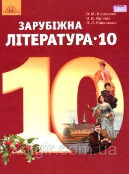 Зарубіжна література 10 кл Підручник