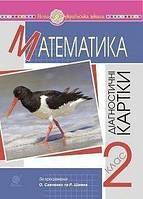 Математика 2 кл Діагностичні картки