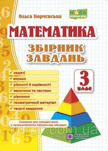 Математика 3 клас Збірник завдань (Універсальний)