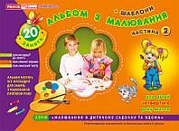Альбом з малювання.Для дітей 4-го року життя.Частина 2 Ранок