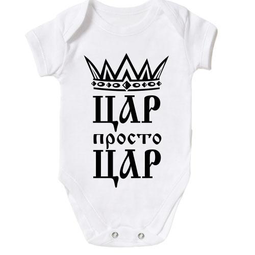 Дитячий боді Цар, просто цар (2)