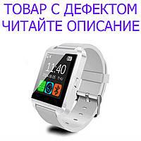 ТОВАР ИМЕЕТ ДЕФЕКТ! Спортивные Bluetooth часы Smartwatch U8 Уценка! №1473 Уцінка! Білий
