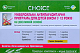 Универсальная антипаразитарная программа для детей возрастом 7-12 лет  8 фитокомплексов, фото 3