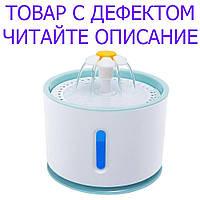 Товар имеет дефект! Питьевой фонтан Flower для домашних животных Уценка! №897 Уцінка! Синій