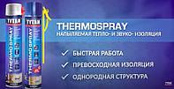 TYTAN THERMOSPRAY STD Напыляемый полиуретановый утеплитель