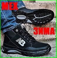 Ботинки Зимние New Balance Кроссовки Мужские на Меху Черные (размеры: 41) Видео Обзор