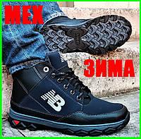 Ботинки Зимние New Balance Кроссовки Мужские на Меху Синие (размеры: 40,42) Видео Обзор