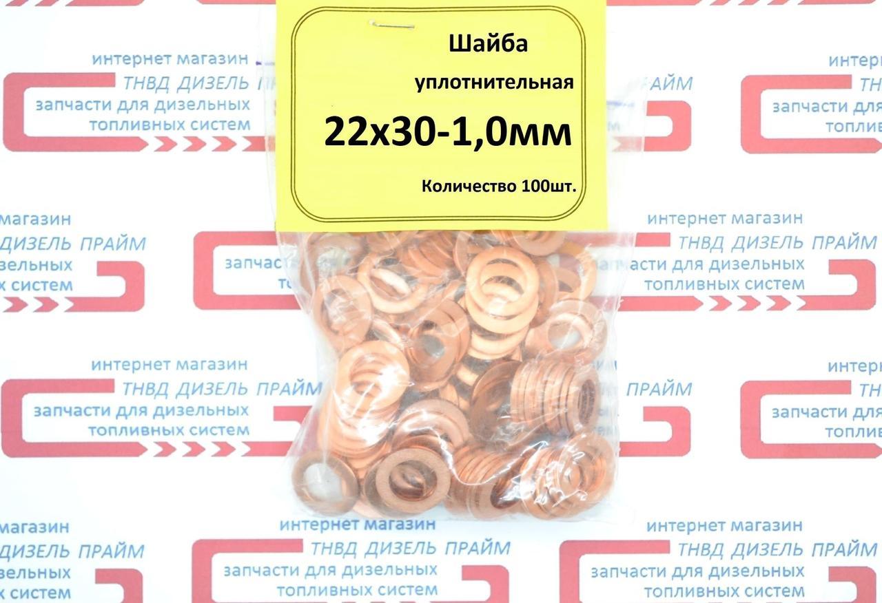 Шайба (кільце) мідна 22 х 30 х 1 мм