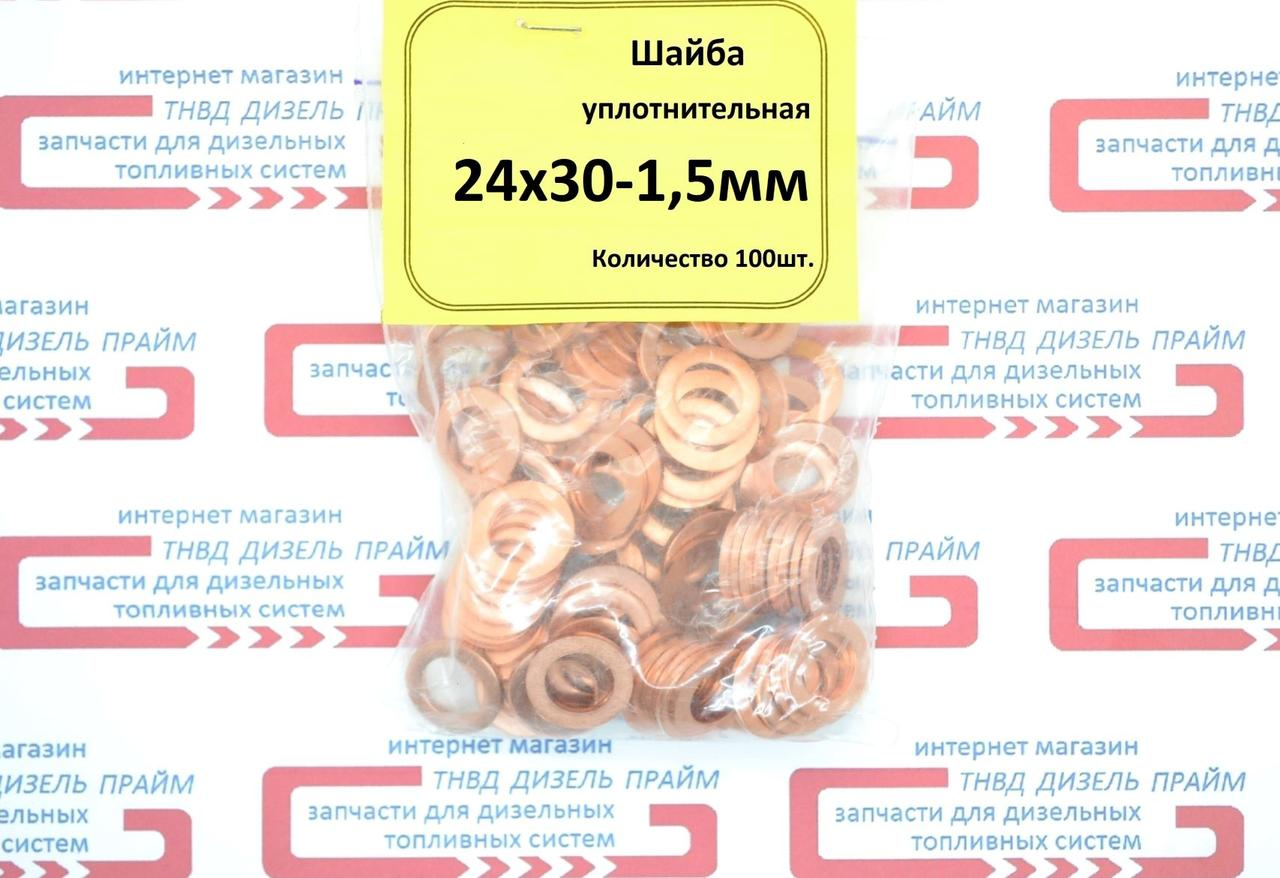 Шайба медная 24 х 30 х 1.5 мм