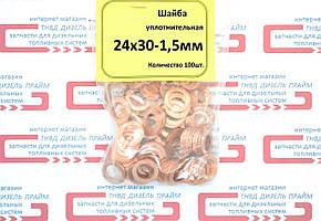Шайба медная 24 х 30 х 1.5 мм, фото 2
