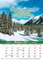 Календарь перекидной большой 2021 г. на русском, Начало мудрости - страх Господень, фото 1