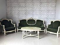 Мягкая мебель в стиле барокко, комплект - диван, два кресла и столик.