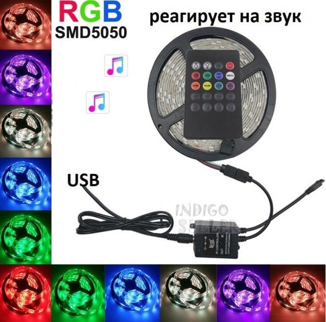 Светодиодная LED лента 5050 RGB 5м с котроллером управления и пультом, реагирует на звуки, 5V вольт USB