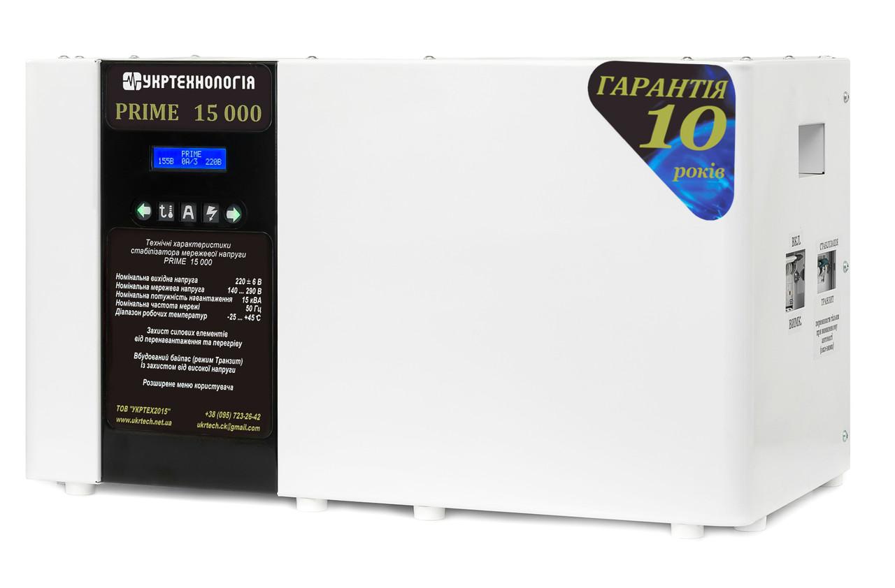 Стабилизатор напряжения Укртехнология PRIME 15000 Однофазный