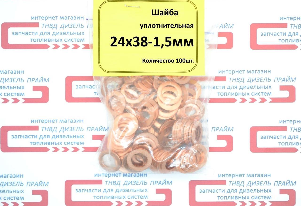 Шайба медная 24 х 38 х 1,5 мм
