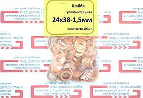 Шайба медная 24 х 38 х 1,5 мм, фото 2