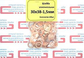 Шайба (кольцо) медная 30 х 38 х 1,5 мм, фото 2