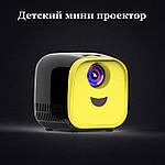 Портативний Проектор Wi-light Vivibright L1 мініпроектор дитячий проектор, фото 9